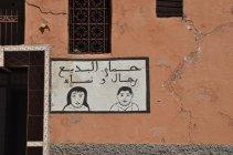 Maroko -Marakéš toalety